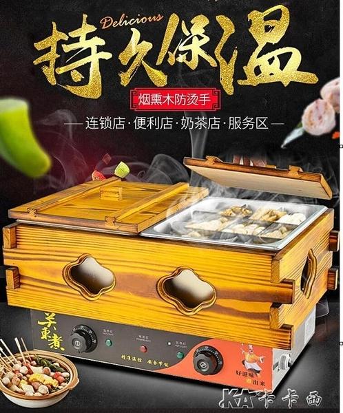 廚關東煮機商用電熱關東煮機器18格雙缸串串香設備麻辣燙機器 【新年快樂】YYJ