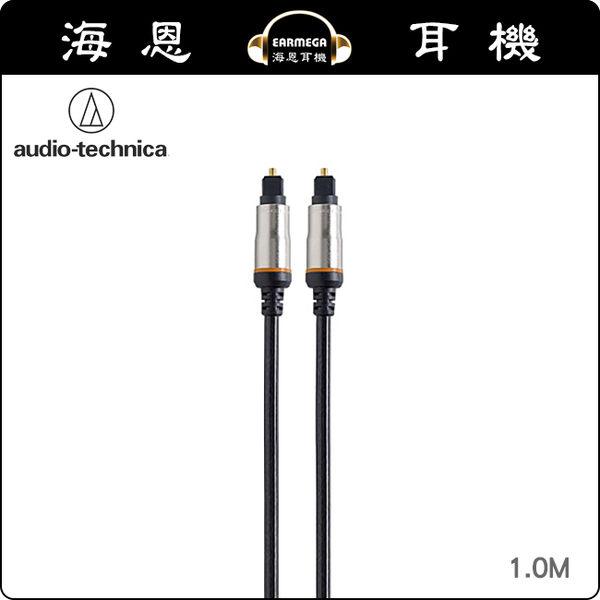 【海恩特價 ing】日本鐵三角 AT591D/1.0m 高級光纖數位訊號線
