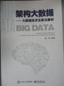 【書寶二手書T4/電腦_XCN】架構大數據—大數據技術及算法解析_趙勇