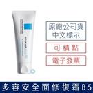 【原廠中標公司貨-可積點】理膚寶水 B5 全面修復霜(100ml)