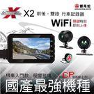 清倉現貨下殺!! 【響尾蛇】X2 X-MODEL WIFI 機車雙錄行車記錄(贈16G記憶卡)