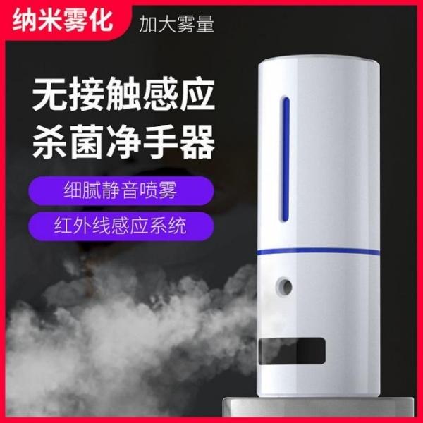 【現貨】噴霧消毒機 自動感應手部消毒機殺菌免打孔酒精免洗噴霧器無接觸壁掛式凈手器