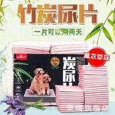狗狗竹炭尿片寵物用品泰迪加厚吸水尿布尿不濕尿墊狗尿布紙尿片