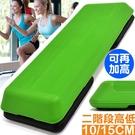 二階15CM長90CM韻律踏板(可再加高)有氧階梯踏板.瑜珈健身踏板.平衡板拉筋板.體操跳操運動踏板
