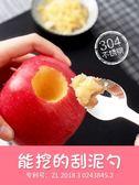 兒童寶寶餐具刮蘋果泥勺子嬰兒兩用不銹鋼輔食勺雙頭刮水果泥神器