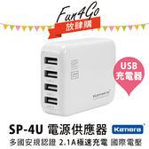 放肆購Kamera SP 4U 4 Port USB 充 2 1A 快充BSMI  充電頭