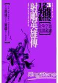 射鵰英雄傳(共8冊)新修文庫版