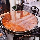 【雙11】圓桌桌布防水防油免洗PVC軟玻璃餐桌墊膠墊水晶板酒店臺布茶幾墊免300