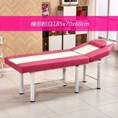 折疊美容床批發按摩推拿美體床家用美容紋繡床美容院專用 快速出貨 免運費