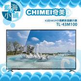 CHIMEI 奇美 TL-43M100 43吋4KUHD連網液晶顯示器 電視+視訊盒TB-M010