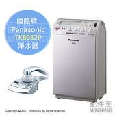 日本代購 Panasonic 國際牌 TK8032P 淨水器 電解 負離子 鹼性離子 整水機 濾水器