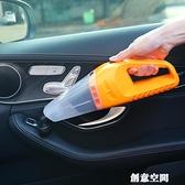 車載吸塵器車用小型迷你吸車里的吸塵器強力無線車里用的吸塵器 創意空間