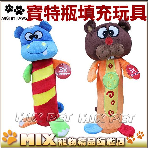 ◆MIX米克斯◆MIGHTY PAWS耐咬動物系列.寶特瓶填充玩具