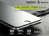 Baseus IPhone 7 / 8 i7 i8 Plus 抗藍光護眼 2.5D滿版 玻璃保護貼 鋼化膜 超滑順抗指紋 非IMOS