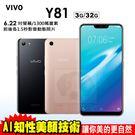 VIVO Y81 3G/32G 6.22吋大螢幕 八核心 智慧型手機 免運費