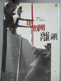 【書寶二手書T2/一般小說_OEU】馬戲團離鎮_臥斧