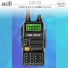 《飛翔無線》ADI AQ-50 無線電 ...