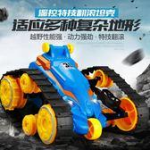 遙控兒童玩具車親子充電動越野玩具坦克履帶式玩具男孩生日禮物
