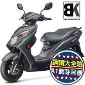 【買車抽鐵三角】SWISH 125 汰舊加碼 送A1藍芽耳機 鋼鐵大全險(UG125)台鈴Suzuki