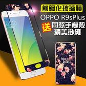 OPPOR9s  R9s Plus 鋼化膜 玻璃貼 手機殼 保護殼 掛繩 全包 軟殼 彩膜套件組