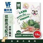 *WANG*魏大夫VF《低敏亮毛配方(羊肉+米)》1.5kg