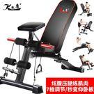 歡慶中華隊多功能腹肌板仰臥起坐健身器材家用收腹器運動椅啞鈴凳LX