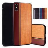 蘋果 iPhone XS MAX XR iPhoneX i8 Plus i7 Plus 撞色仿皮紋 手機殼 全包邊 軟殼 保護殼