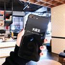 仙女蘋果X玻璃殼iphone7plus/8/6S手機殼情侶全包軟殼女款8p創意  初語生活