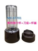 國際牌✿PANASONIC✿台灣松下✿MX-XT701 果汁機專用隨行杯+刀座+杯蓋