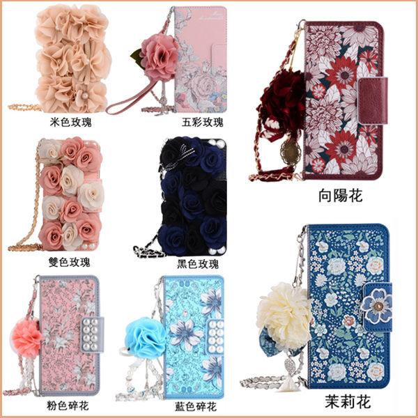 碎花皮套 iPhone 7 8 Plus 手機殼 立體 繁花 插卡 淑女 iPhone7 保護套 iPhone8 plus 手機套 錢包款 保護殼