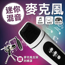 【F0326】《贈麥克風支架+防噴罩》迷你混音麥克風 USB充電 錄音麥克風 迷你麥克風