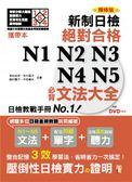 攜帶本 精修版 新制日檢!絕對合格N1,N2,N3,N4,N5必背文法大全(50K)