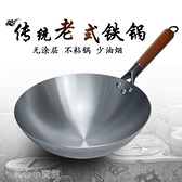 鐵鍋手工鍛打老式炒菜鍋家用不粘鍋燃氣灶適用無涂層商用炒鍋