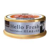 【寵物王國】Hello Fresh好鮮原汁湯罐(清蒸鮪魚+鮭魚)50g