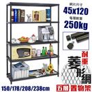 【五層架】238CM高|耐重 菱格網【空間特工】公文櫃 延伸架 層架 置物架 辦公 收納