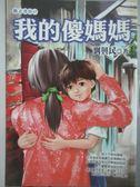 【書寶二手書T3/兒童文學_JMD】我的傻媽媽_劉興民