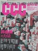 【書寶二手書T1/漫畫書_D2C】非虛構的力量:CCC創作集8號_中央研究院數位文化中心
