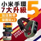 【送腕帶和保貼】小米手環5 標準版 | ...