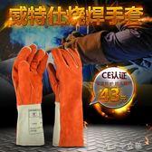 威特仕電焊手套柔牛皮工業隔熱高溫防燙加厚長款燒焊勞保焊工手套 千千女鞋