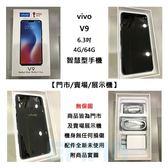 【拆封福利品】vivo V9 6.3吋 4G/64G 前置2400萬畫 3260mAh 雙卡雙待 臉部解鎖 AI智慧美顏 智慧型手機