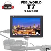 FEELWORLD 富威德 T7 4K 攝影監視螢幕 【台南-上新】 拍攝 婚禮 微電影 電視廣告 必備品