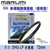 攝彩@Marumi DHG LP 鏡頭保護鏡 72 mm 多層鍍膜基本款 高透光 保護鏡頭免於灰塵和刮傷 日本製公司貨