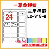 龍德 Longder 電腦 標籤 24格 LD-818-W-A 白色 1000張 列印 標籤 雷射 噴墨  出貨 貼紙