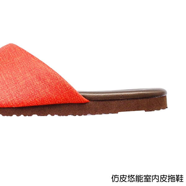 【333家居鞋館】瑜珈墊包覆★仿皮悠能室內皮拖鞋-橘