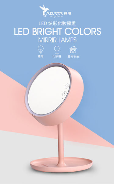 威剛ADATA LED 炫彩化妝鏡