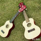 尤克里里23寸初學者學生四弦小吉他成人女生烏克麗麗 ys3445『伊人雅舍』