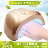 美甲48W雙光源光療機烘乾機指甲led光療烤燈烘乾機美甲燈工具   蜜拉貝爾
