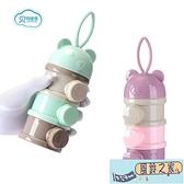 嬰兒裝奶粉盒便攜式外出輔食寶寶分裝小號米粉盒密封奶粉格儲存罐【風鈴之家】