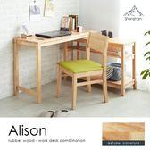 【馬來西亞Shen shan木作】Alison艾利森木作簡約系列多功能工作桌/書桌+書椅/2件式/H&D東稻家居