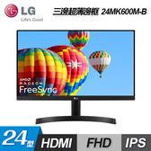 【LG 樂金】24型 FHD三邊超薄邊框IPS顯示器(24MK600M-B) 【贈飲料杯套】